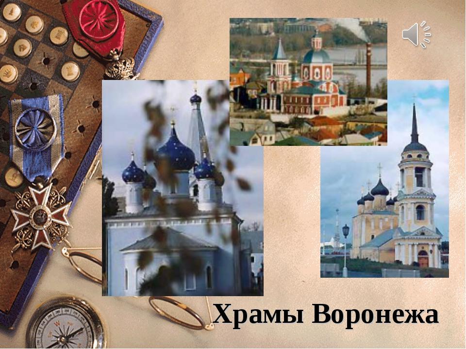 Храмы Воронежа