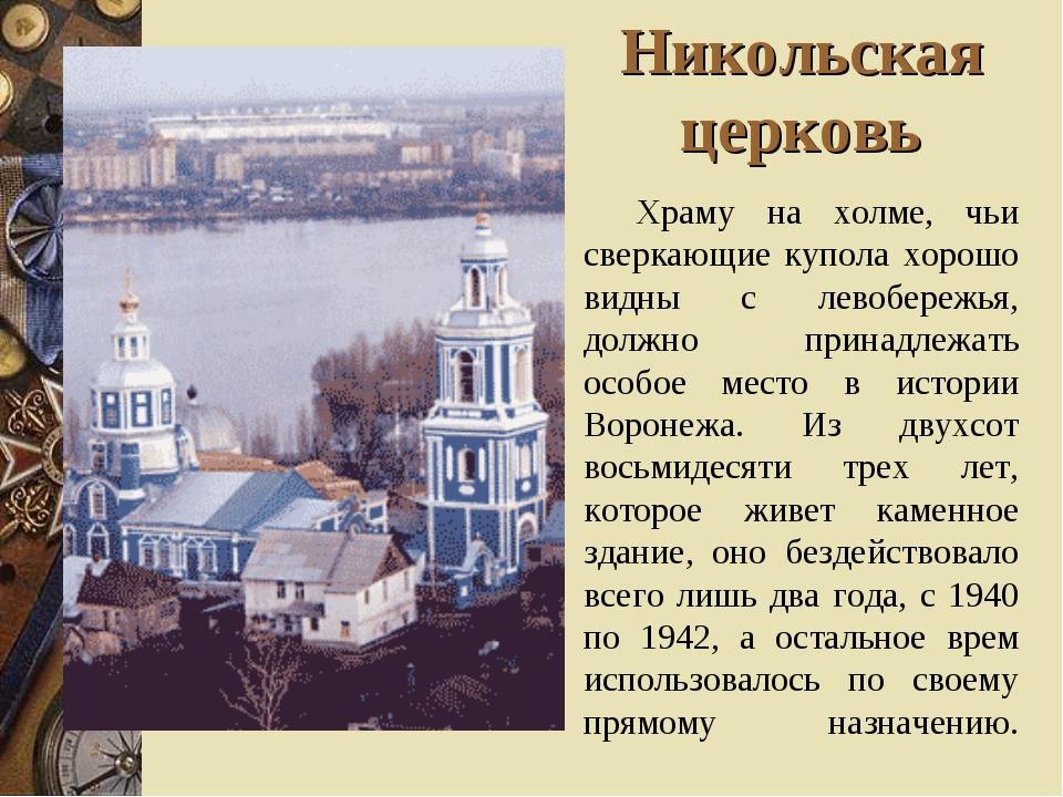 Никольская церковь Храму на холме, чьи сверкающие купола хорошо видны с левоб...