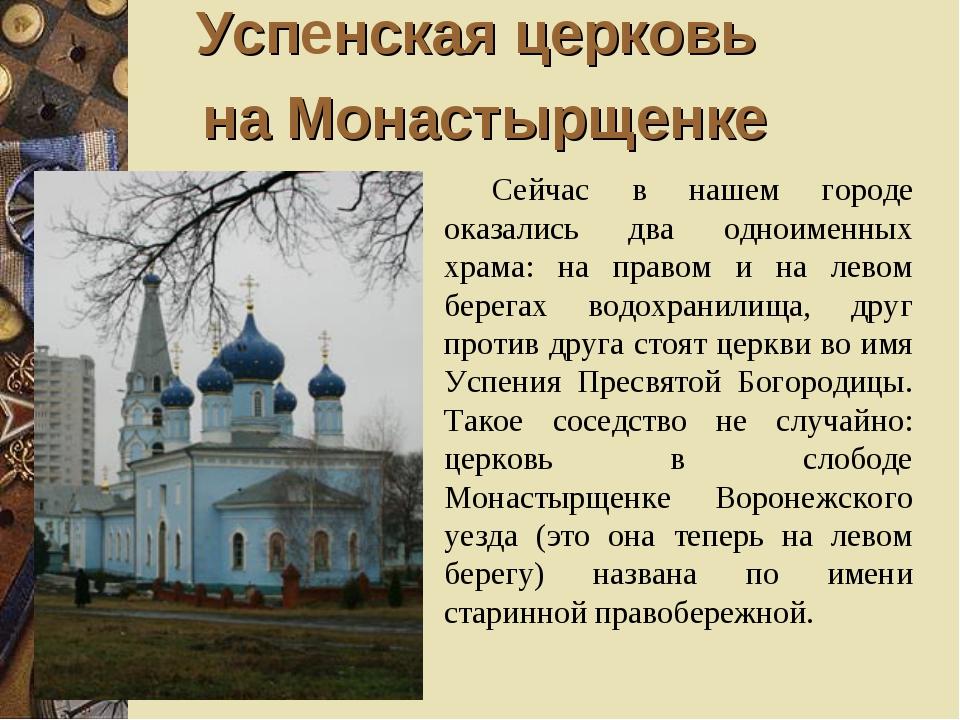 Сейчас в нашем городе оказались два одноименных храма: на правом и на левом...
