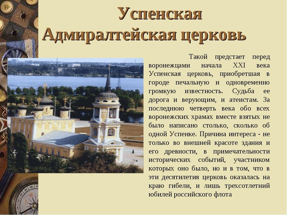 Успенская Адмиралтейская церковь Такой предстает перед воронежцами начала XX...
