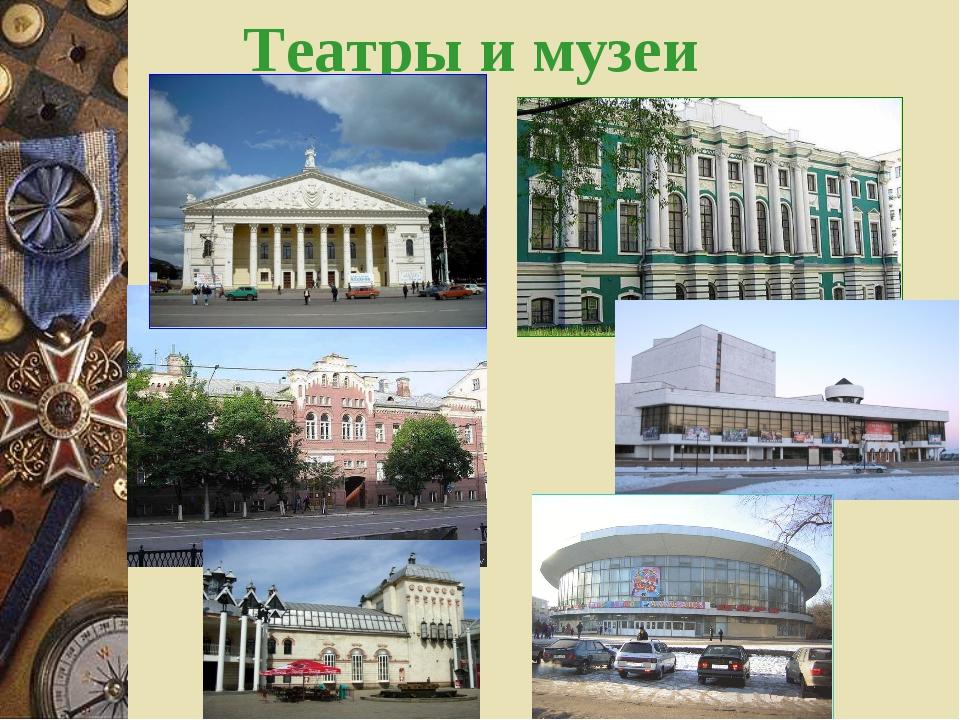Театры и музеи