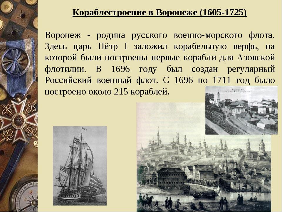 Кораблестроение в Воронеже (1605-1725) Воронеж - родина русского военно-морск...