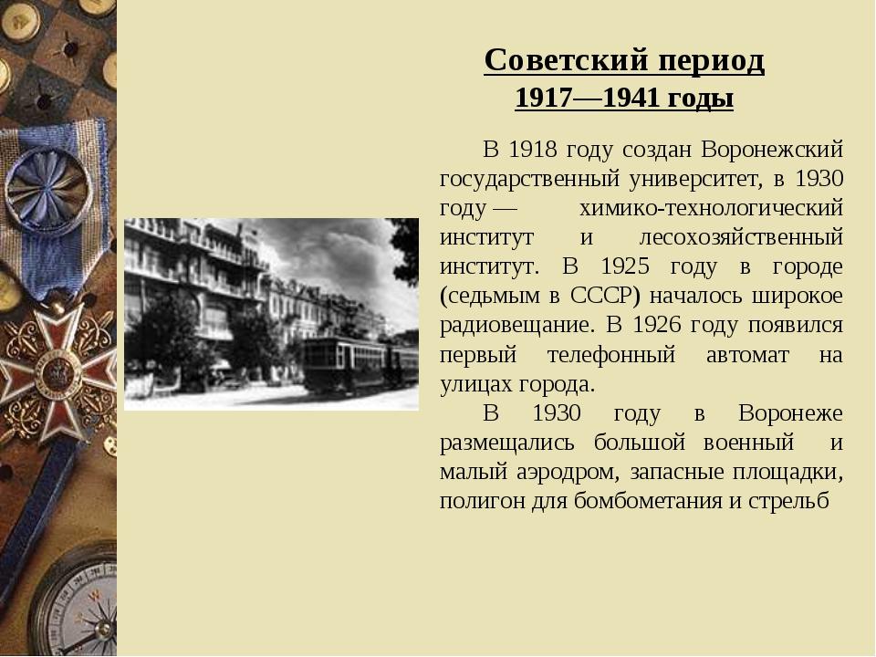 Советский период 1917—1941 годы В 1918 году создан Воронежский государственны...