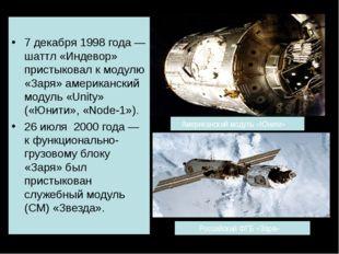 7 декабря 1998 года — шаттл «Индевор» пристыковал к модулю «Заря» американск