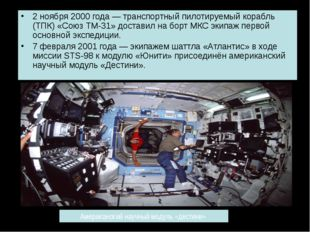 2 ноября 2000 года — транспортный пилотируемый корабль (ТПК) «Союз ТМ-31» дос