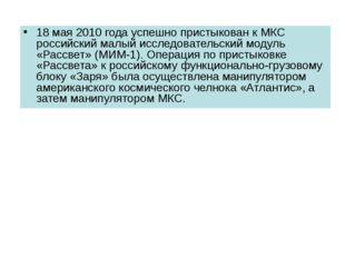 18 мая 2010 года успешно пристыкован к МКС российский малый исследовательский