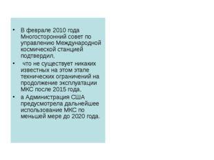 В феврале 2010 года Многосторонний совет по управлению Международной космиче