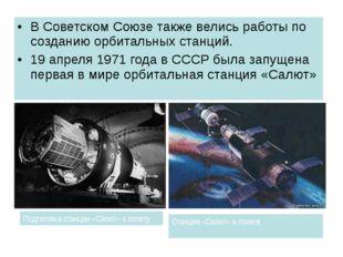 В Советском Союзе также велись работы по созданию орбитальных станций. 19 апр