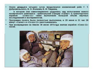 Около двадцати четырех суток продолжался космический рейс Г. Т. Добровольско