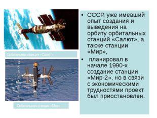 СССР, уже имевший опыт создания и выведения на орбиту орбитальных станций «Са