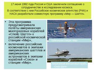 17 июня 1992 года Россия и США заключили соглашение о сотрудничестве в исслед