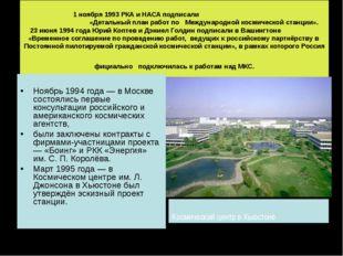 1 ноября 1993 РКА и НАСА подписали «Детальный план работ по Международной ко