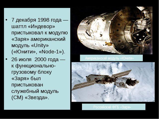 7 декабря 1998 года — шаттл «Индевор» пристыковал к модулю «Заря» американск...