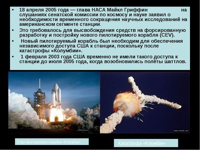 18 апреля 2005 года — глава НАСА Майкл Гриффин на слушаниях сенатской комисси...
