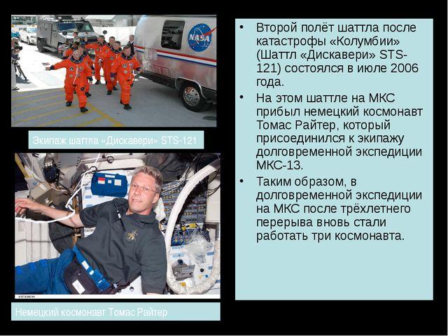 Второй полёт шаттла после катастрофы «Колумбии» (Шаттл «Дискавери» STS-121) с...