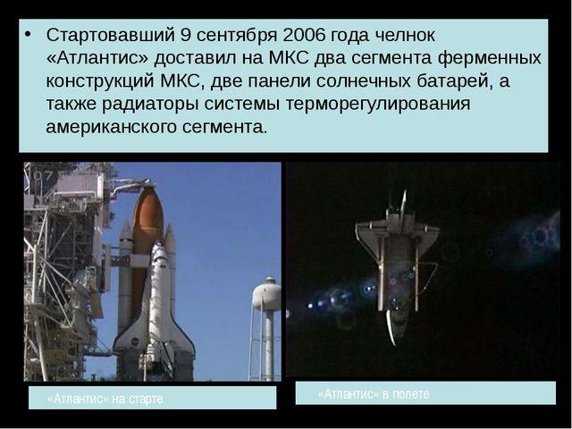 Стартовавший 9 сентября 2006 года челнок «Атлантис» доставил на МКС два сегме...