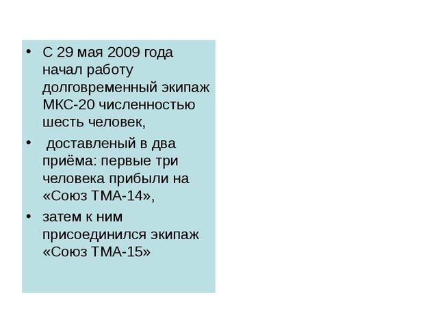 С 29 мая 2009 года начал работу долговременный экипаж МКС-20 численностью шес...