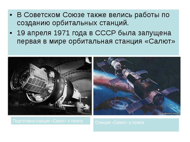 В Советском Союзе также велись работы по созданию орбитальных станций. 19 апр...