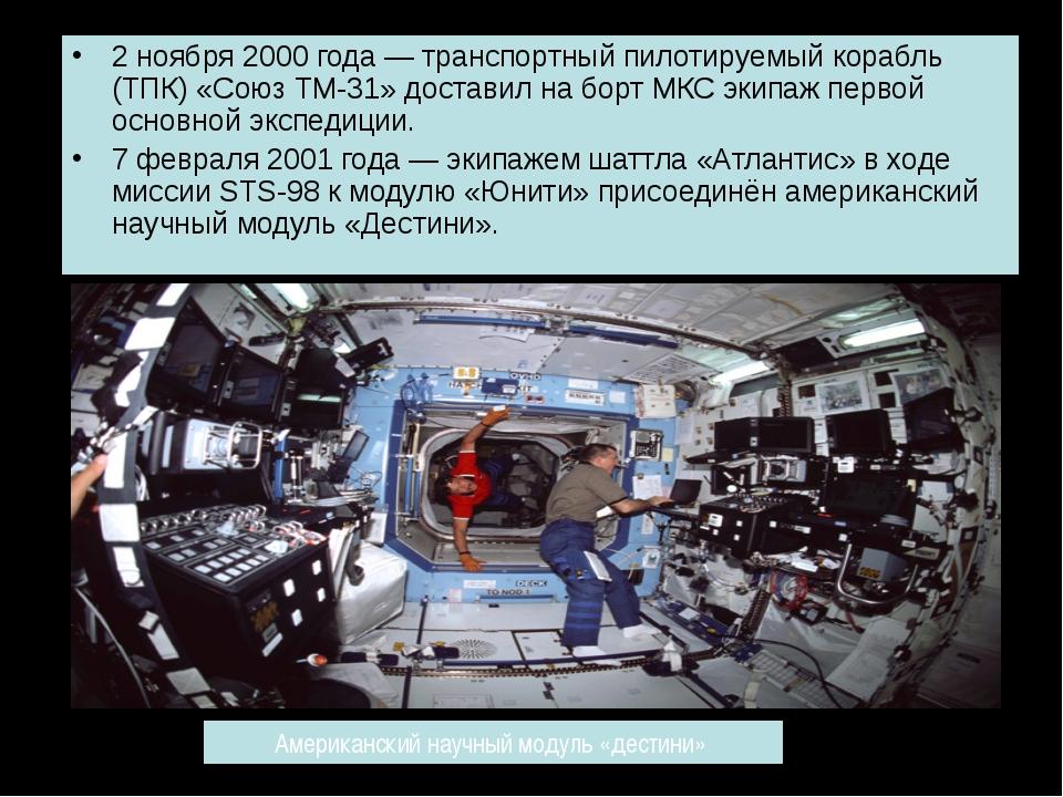 2 ноября 2000 года — транспортный пилотируемый корабль (ТПК) «Союз ТМ-31» дос...