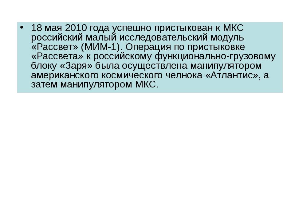 18 мая 2010 года успешно пристыкован к МКС российский малый исследовательский...