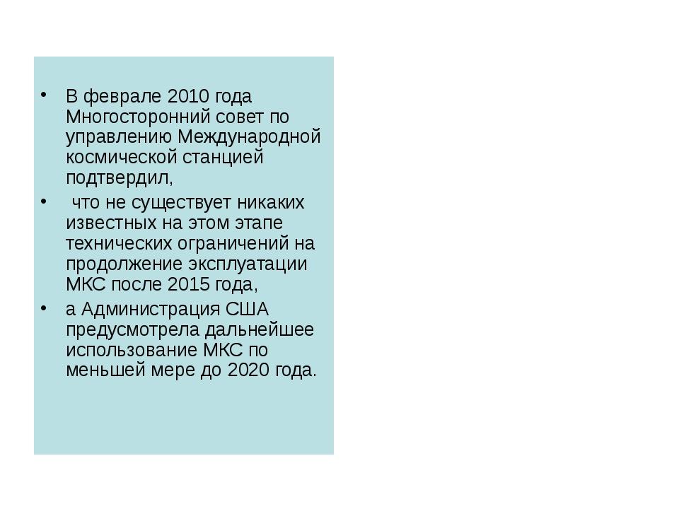 В феврале 2010 года Многосторонний совет по управлению Международной космиче...