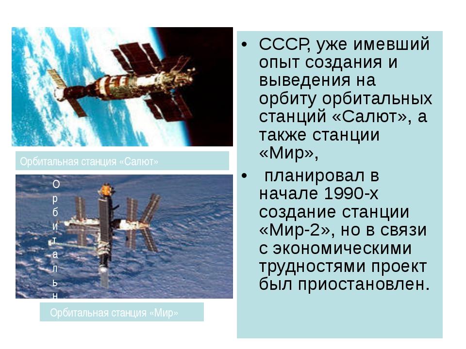 СССР, уже имевший опыт создания и выведения на орбиту орбитальных станций «Са...