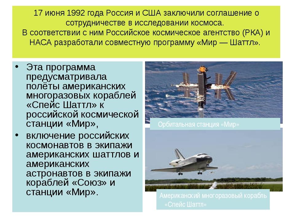 17 июня 1992 года Россия и США заключили соглашение о сотрудничестве в исслед...