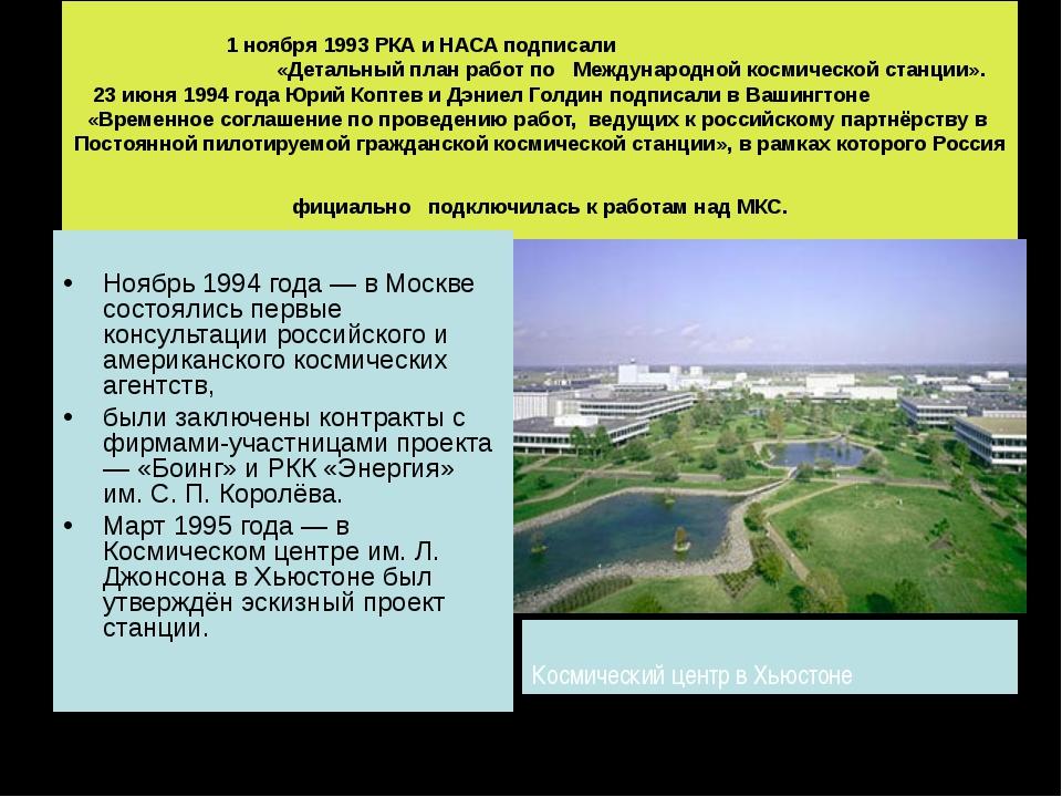 1 ноября 1993 РКА и НАСА подписали «Детальный план работ по Международной ко...