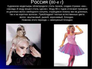 Россия (80-е г) Художники-модельеры облагородили стиль панков, создав стрижки