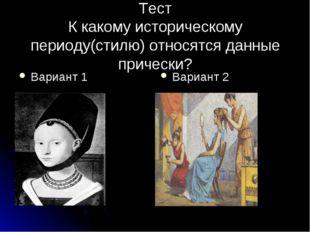 Тест К какому историческому периоду(стилю) относятся данные прически? Вариант