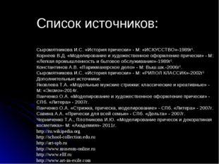 Список источников: Сыромятникова И.С. «История прически» - М: «ИСКУССТВО»-19