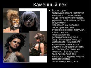 Каменный век Вся история парикмахерского искусства началась с того момента,