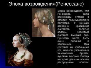 Эпоха Возрождения, или Ренессанс, была важнейшим этапом в истории парикмахерс