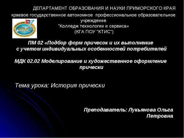 ДЕПАРТАМЕНТ ОБРАЗОВАНИЯ И НАУКИ ПРИМОРСКОГО КРАЯ краевое государственное авт...