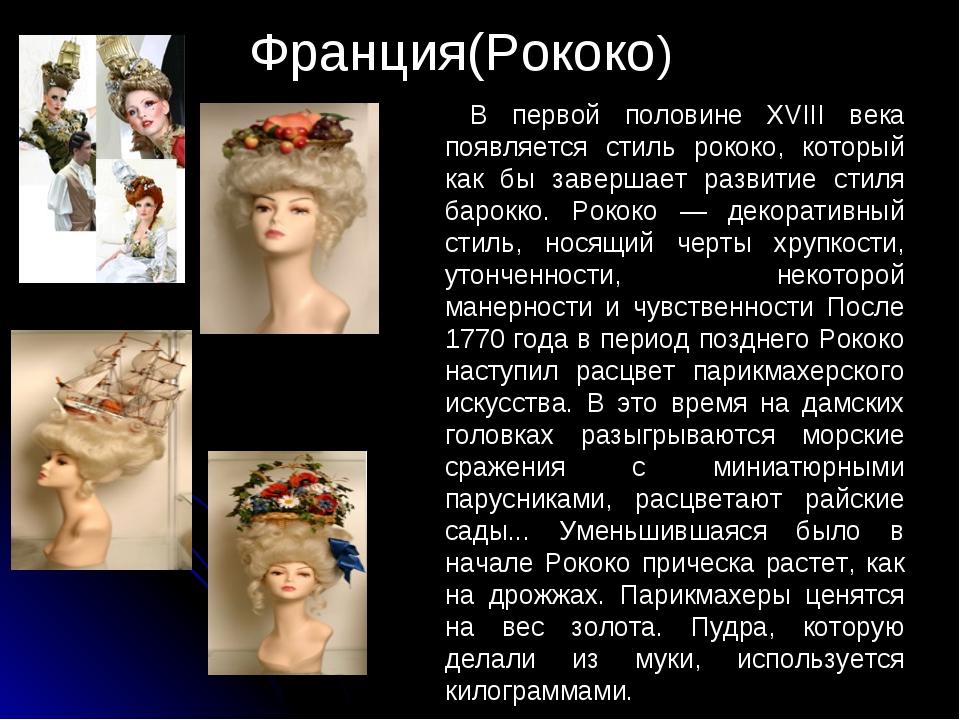 В первой половине XVIII века появляется стиль рококо, который как бы заверша...