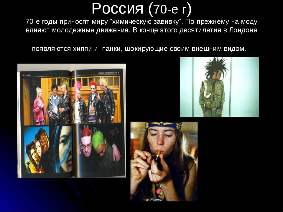"""Россия (70-е г) 70-е годы приносят миру """"химическую завивку"""". По-прежнему на..."""