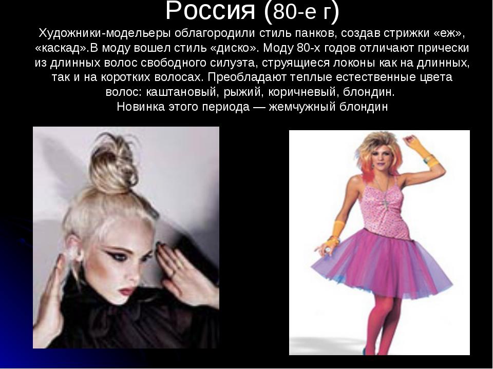 Россия (80-е г) Художники-модельеры облагородили стиль панков, создав стрижки...