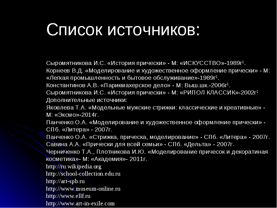 Список источников: Сыромятникова И.С. «История прически» - М: «ИСКУССТВО»-19...