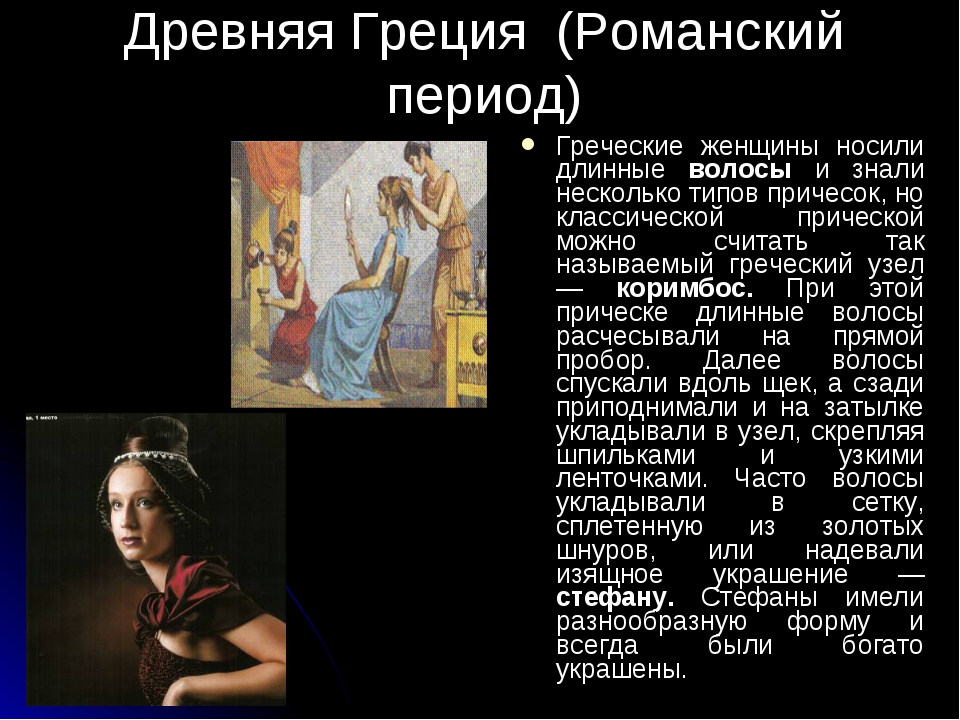 Древняя Греция (Романский период) Греческие женщины носили длинные волосы и з...