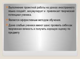 Выполнение проектной работы на уроках иностранного языка создаёт, аккумулиру