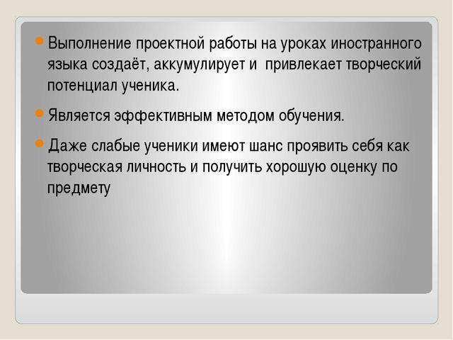 Выполнение проектной работы на уроках иностранного языка создаёт, аккумулиру...