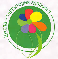эмблема школа-территория здоровья