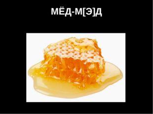 МЁД-М[Э]Д