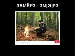 ЗАМЁРЗ - ЗМ[Э]РЗ