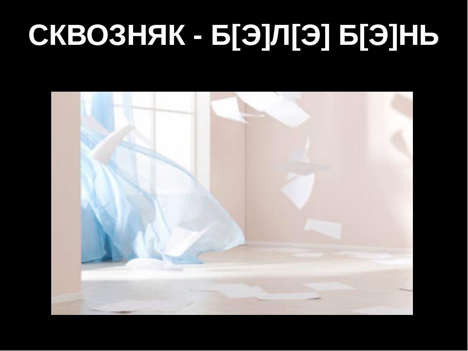 СКВОЗНЯК - Б[Э]Л[Э] Б[Э]НЬ