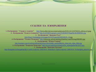 """ССЫЛКИ НА ИЗОБРАЖЕНИЯ 1. Изображение """"Сердце в ладонях"""" http://www.shkolodro"""