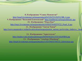 """8. Изображение """"Савва Мамонтов"""" http://img0.liveinternet.ru/images/attach/b/3"""