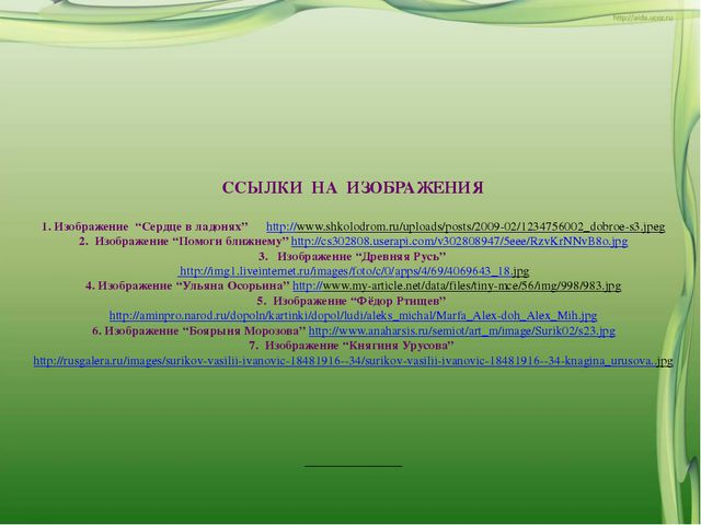 """ССЫЛКИ НА ИЗОБРАЖЕНИЯ 1. Изображение """"Сердце в ладонях"""" http://www.shkolodro..."""