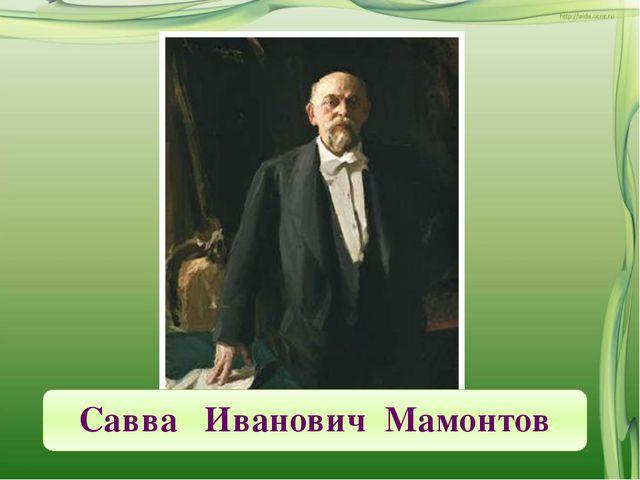 Савва Иванович Мамонтов