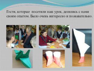 Гости, которые посетили наш урок, делились с нами своим опытом. Было очень ин
